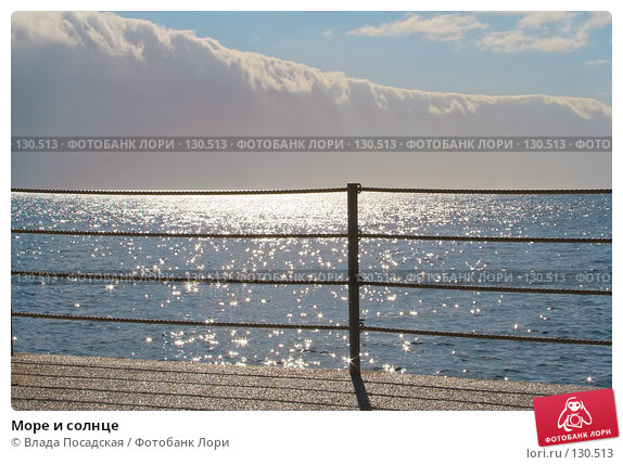Купить «Море и солнце», фото № 130513, снято 29 декабря 2005 г. (c) Влада Посадская / Фотобанк Лори