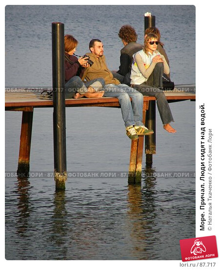 Купить «Море. Причал. Люди сидят над водой.», фото № 87717, снято 25 апреля 2018 г. (c) Наталья Ткаченко / Фотобанк Лори