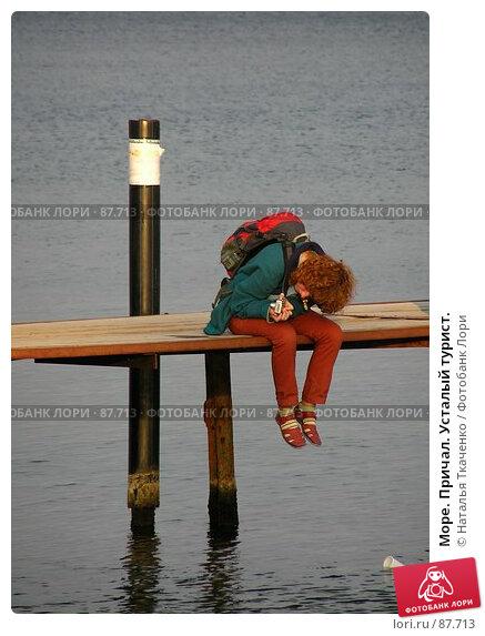 Море. Причал. Усталый турист., фото № 87713, снято 19 января 2017 г. (c) Наталья Ткаченко / Фотобанк Лори