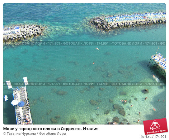 Море у городского пляжа в Сорренто. Италия, фото № 174901, снято 22 июля 2007 г. (c) Татьяна Чурсина / Фотобанк Лори