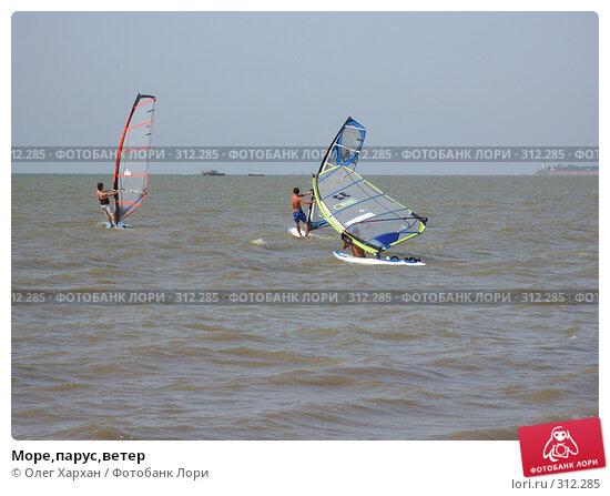Купить «Море,парус,ветер», фото № 312285, снято 25 мая 2008 г. (c) Олег Хархан / Фотобанк Лори