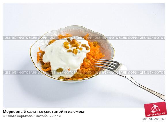 Морковный салат со сметаной и изюмом, фото № 286169, снято 15 мая 2008 г. (c) Ольга Хорькова / Фотобанк Лори