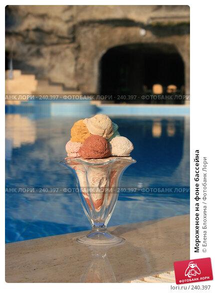 Мороженое на фоне бассейна, фото № 240397, снято 14 августа 2007 г. (c) Елена Блохина / Фотобанк Лори