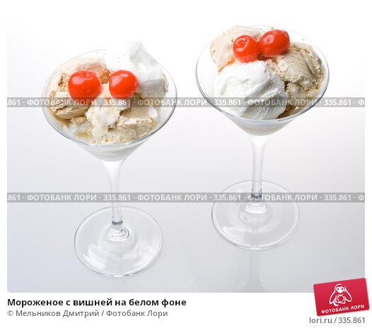 Мороженое с вишней на белом фоне, фото № 335861, снято 19 июня 2008 г. (c) Мельников Дмитрий / Фотобанк Лори