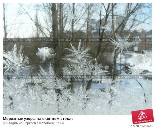 Купить «Морозные узоры на оконном стекле», фото № 126025, снято 23 ноября 2017 г. (c) Владимир Сергеев / Фотобанк Лори
