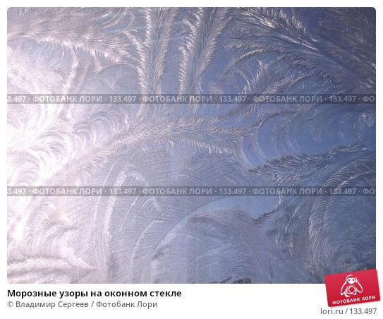 Морозные узоры на оконном стекле, фото № 133497, снято 24 февраля 2017 г. (c) Владимир Сергеев / Фотобанк Лори