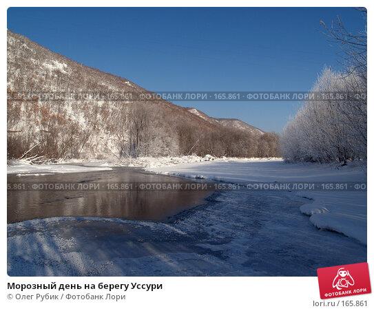 Морозный день на берегу Уссури, фото № 165861, снято 4 января 2008 г. (c) Олег Рубик / Фотобанк Лори