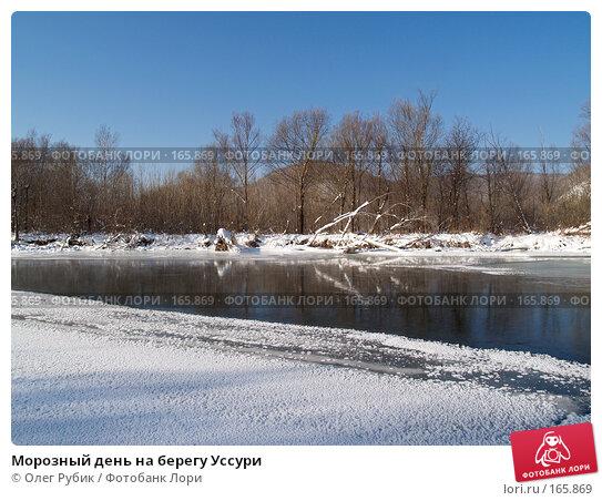 Морозный день на берегу Уссури, фото № 165869, снято 4 января 2008 г. (c) Олег Рубик / Фотобанк Лори
