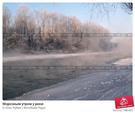 Морозным утром у реки, фото № 148421, снято 23 ноября 2007 г. (c) Олег Рубик / Фотобанк Лори