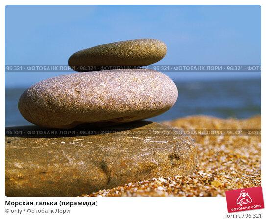 Морская галька (пирамида), фото № 96321, снято 5 августа 2007 г. (c) only / Фотобанк Лори