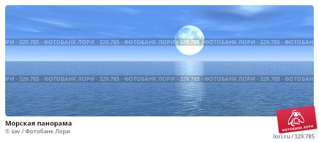 Купить «Морская панорама», иллюстрация № 329785 (c) sav / Фотобанк Лори