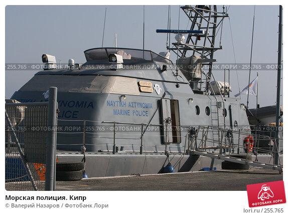 Купить «Морская полиция. Кипр», фото № 255765, снято 3 августа 2007 г. (c) Валерий Назаров / Фотобанк Лори