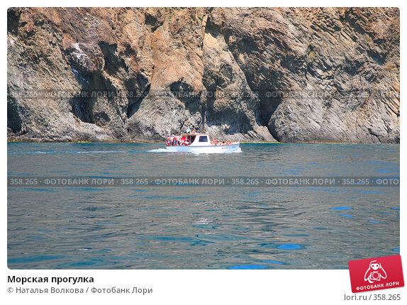 Морская прогулка, эксклюзивное фото № 358265, снято 27 июня 2008 г. (c) Наталья Волкова / Фотобанк Лори