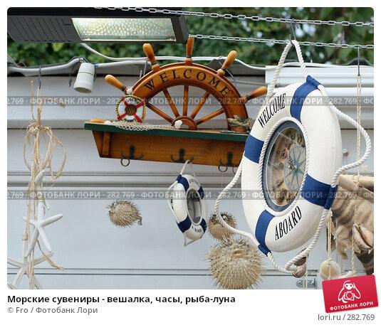Морские сувениры - вешалка, часы, рыба-луна, фото № 282769, снято 26 августа 2007 г. (c) Fro / Фотобанк Лори