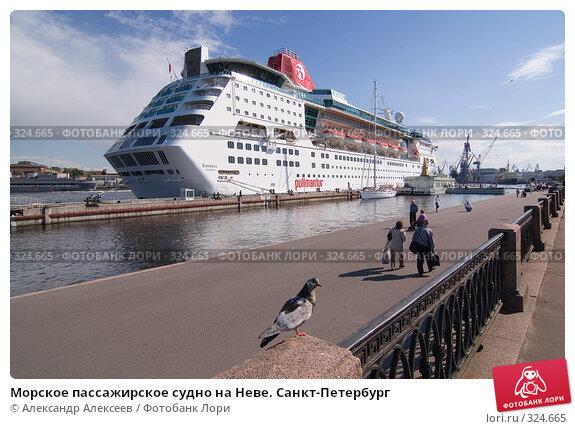 Морское пассажирское судно на Неве. Санкт-Петербург, эксклюзивное фото № 324665, снято 16 июня 2008 г. (c) Александр Алексеев / Фотобанк Лори