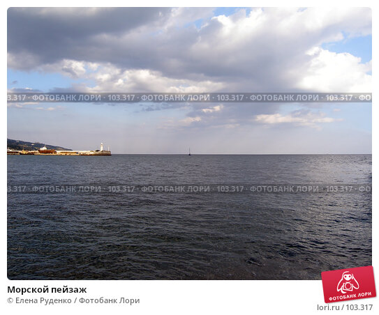 Морской пейзаж, фото № 103317, снято 8 декабря 2016 г. (c) Елена Руденко / Фотобанк Лори