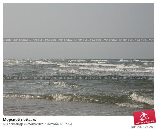 Морской пейзаж, фото № 124289, снято 5 сентября 2007 г. (c) Александр Литовченко / Фотобанк Лори