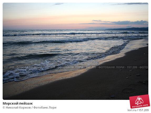 Купить «Морской пейзаж», фото № 157209, снято 23 июля 2006 г. (c) Николай Коржов / Фотобанк Лори