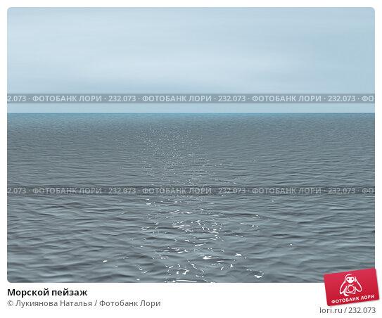 Морской пейзаж, иллюстрация № 232073 (c) Лукиянова Наталья / Фотобанк Лори