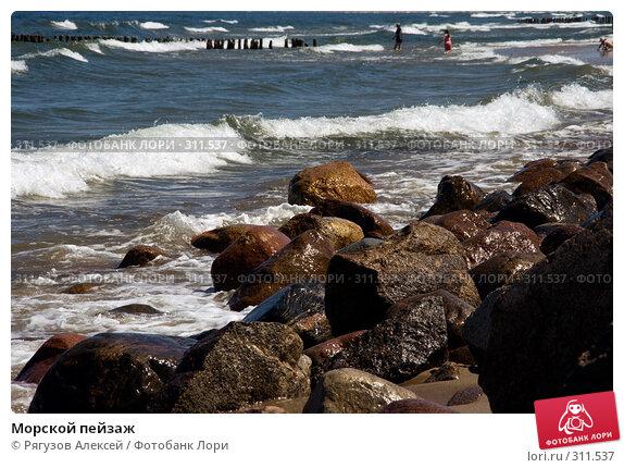 Морской пейзаж, фото № 311537, снято 4 июня 2008 г. (c) Рягузов Алексей / Фотобанк Лори