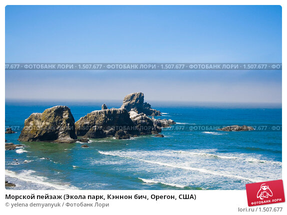 Купить «Морской пейзаж (Экола парк, Кэннон бич, Орегон, США)», фото № 1507677, снято 22 сентября 2018 г. (c) yelena demyanyuk / Фотобанк Лори