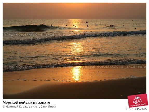 Морской пейзаж на закате, фото № 157025, снято 20 июля 2006 г. (c) Николай Коржов / Фотобанк Лори