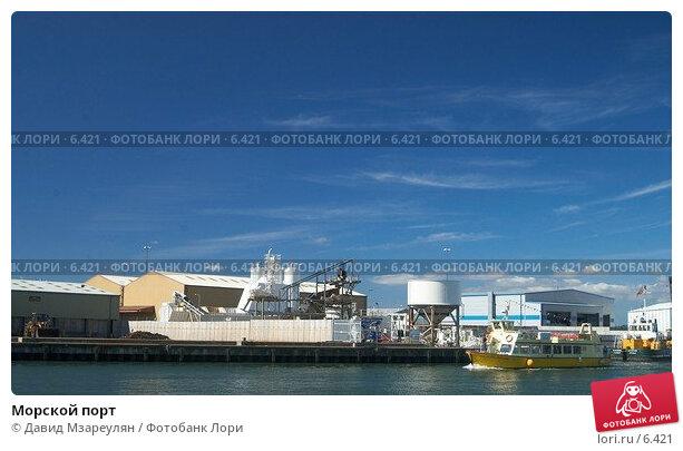Морской порт, фото № 6421, снято 28 июля 2006 г. (c) Давид Мзареулян / Фотобанк Лори