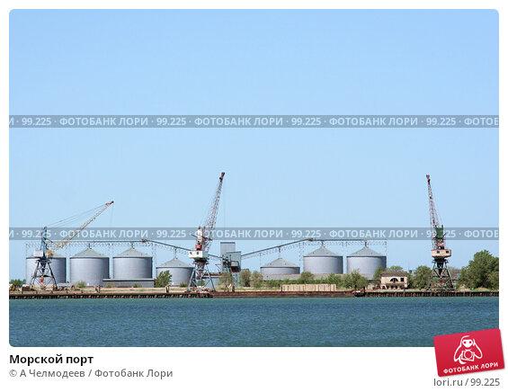 Купить «Морской порт», фото № 99225, снято 20 мая 2007 г. (c) A Челмодеев / Фотобанк Лори