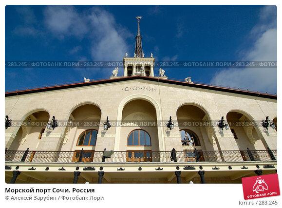 Морской порт Сочи. Россия, фото № 283245, снято 18 февраля 2007 г. (c) Алексей Зарубин / Фотобанк Лори