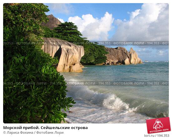 Морской прибой. Сейшельские острова, фото № 194353, снято 16 мая 2007 г. (c) Лариса Фокина / Фотобанк Лори