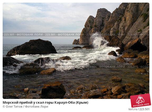 Морской прибой у скал горы Караул-Оба (Крым), фото № 223501, снято 20 сентября 2006 г. (c) Олег Титов / Фотобанк Лори