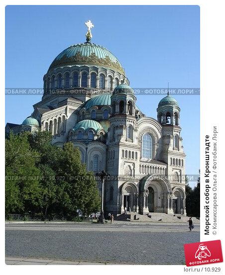 Морской собор в Кронштадте, фото № 10929, снято 20 августа 2005 г. (c) Комиссарова Ольга / Фотобанк Лори