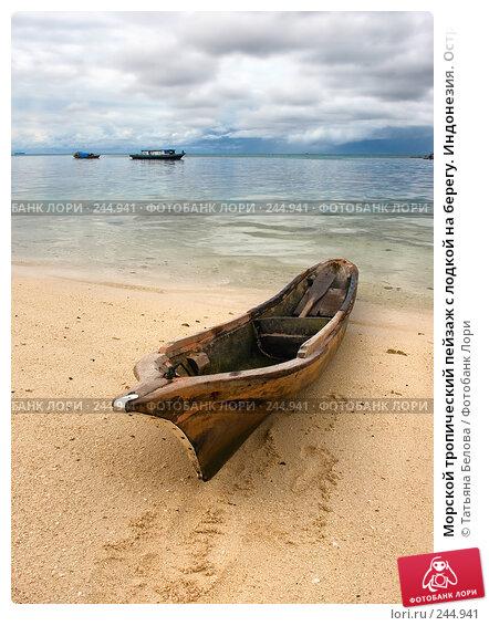 Морской тропический пейзаж с лодкой на берегу. Индонезия. Остров Мабул, фото № 244941, снято 20 марта 2008 г. (c) Татьяна Белова / Фотобанк Лори