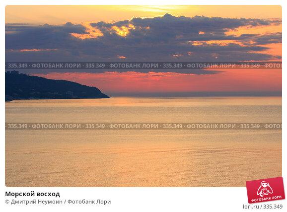 Морской восход, эксклюзивное фото № 335349, снято 1 мая 2008 г. (c) Дмитрий Неумоин / Фотобанк Лори