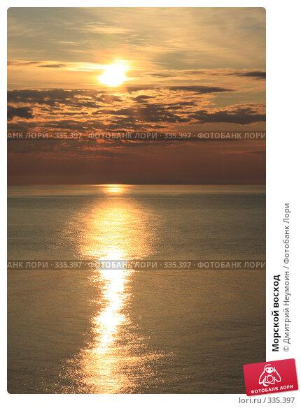 Морской восход, эксклюзивное фото № 335397, снято 1 мая 2008 г. (c) Дмитрий Неумоин / Фотобанк Лори
