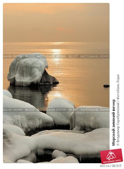 Морской зимний вечер, фото № 30517, снято 24 октября 2016 г. (c) Владимир Серебрянский / Фотобанк Лори