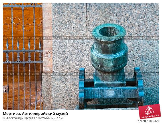 Мортира. Артиллерийский музей, эксклюзивное фото № 186321, снято 12 января 2008 г. (c) Александр Щепин / Фотобанк Лори