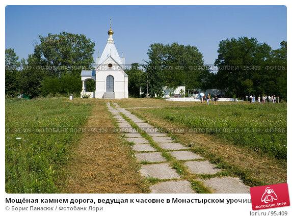 Мощёная камнем дорога, ведущая к часовне в Монастырском урочище возле Старочеркасска, фото № 95409, снято 28 июля 2007 г. (c) Борис Панасюк / Фотобанк Лори
