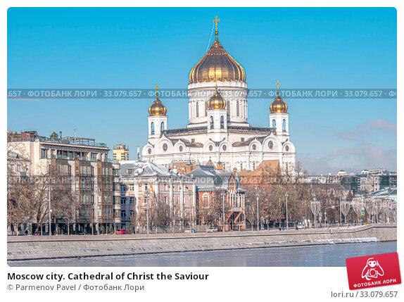 Купить «Moscow city. Cathedral of Christ the Saviour», фото № 33079657, снято 8 февраля 2020 г. (c) Parmenov Pavel / Фотобанк Лори