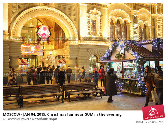 Купить «MOSCOW - JAN 04, 2015: Christmas fair near GUM in the evening», фото № 25839745, снято 4 января 2015 г. (c) Losevsky Pavel / Фотобанк Лори