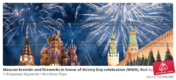 Купить «Moscow Kremlin and fireworks in honor of Victory Day celebration (WWII), Red Square, Moscow, Russia-- the most popular view of Moscow», фото № 33438889, снято 9 мая 2019 г. (c) Владимир Журавлев / Фотобанк Лори