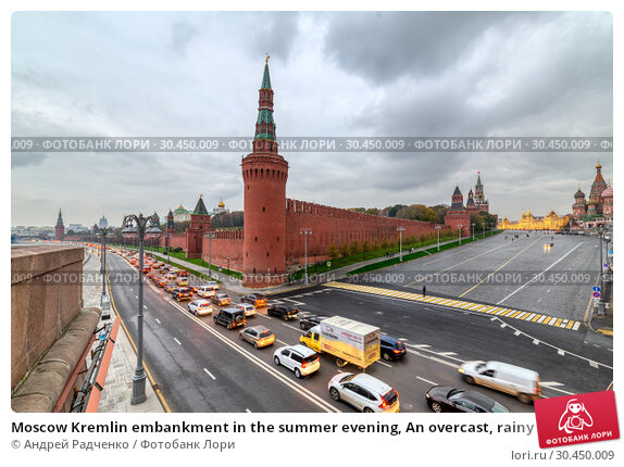 Moscow Kremlin embankment in the summer evening, An overcast, rainy day. (2016 год). Редакционное фото, фотограф Андрей Радченко / Фотобанк Лори