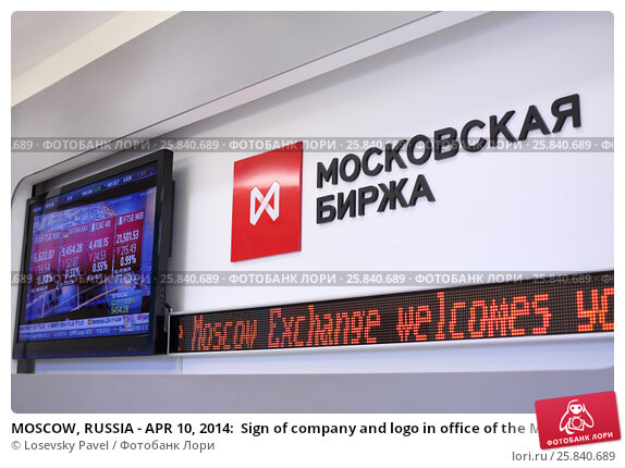 Купить «MOSCOW, RUSSIA - APR 10, 2014:  Sign of company and logo in office of the Moscow Exchange», фото № 25840689, снято 10 апреля 2014 г. (c) Losevsky Pavel / Фотобанк Лори