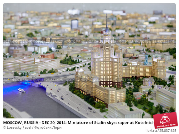 Купить «MOSCOW, RUSSIA - DEC 20, 2014: Miniature of Stalin skyscraper at Kotelnicheskaya embankment on the left bank of the Moskva River at VDNKH exhibition», фото № 25837625, снято 20 декабря 2014 г. (c) Losevsky Pavel / Фотобанк Лори