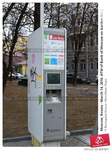 Купить «Moscow, Russia - March 14, 2016. ATM of Bank of Moscow on Garden Ring», фото № 22424821, снято 14 марта 2016 г. (c) Володина Ольга / Фотобанк Лори