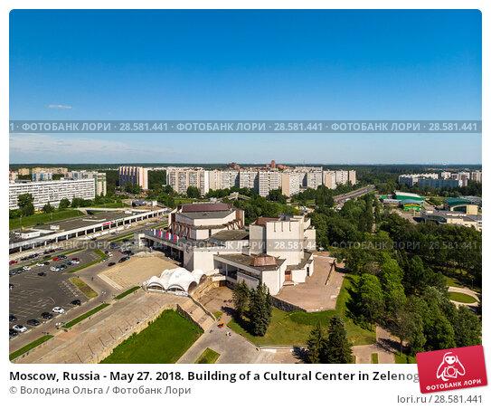 Купить «Moscow, Russia - May 27. 2018. Building of a Cultural Center in Zelenograd», фото № 28581441, снято 27 мая 2018 г. (c) Володина Ольга / Фотобанк Лори