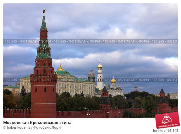 Московская Кремлевская стена, фото № 163845, снято 15 октября 2006 г. (c) Бабенко Денис Юрьевич / Фотобанк Лори