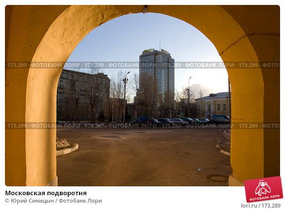 Московская подворотня, фото № 173289, снято 4 января 2008 г. (c) Юрий Синицын / Фотобанк Лори