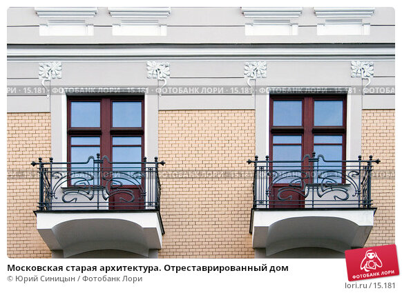 Московская старая архитектура. Отреставрированный дом, фото № 15181, снято 16 декабря 2006 г. (c) Юрий Синицын / Фотобанк Лори