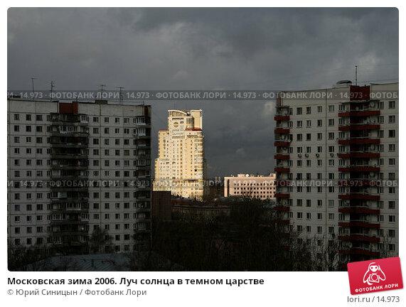 Московская зима 2006. Луч солнца в темном царстве, фото № 14973, снято 8 ноября 2006 г. (c) Юрий Синицын / Фотобанк Лори